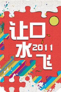让口水飞 2011