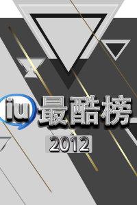 iu最酷榜(2012)