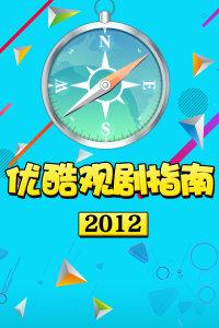 优酷观剧指南 2012