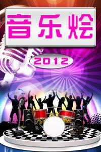 音乐烩 2012