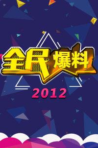 全民爆料 2012