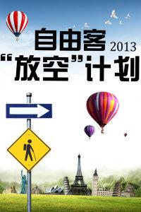 """自由客""""放空""""计划 2013"""