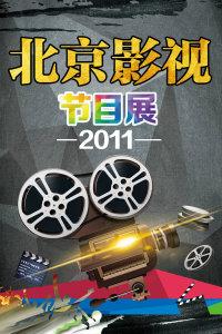 北京影视节目展 2011