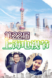 第22届上海电视节