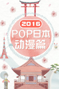 POP日本动漫篇 2016