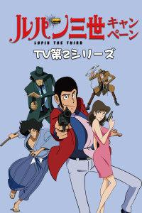 魯邦三世 第2季(1977)