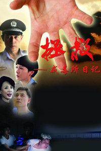 拯救—戒毒所日記(2014)
