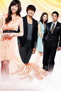 愛你千萬次(2009)