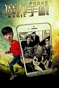 魔力手機(2016)