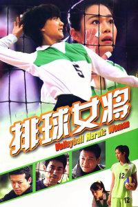 排球女將(2008)