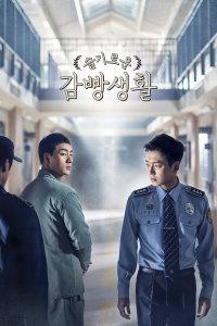 機智牢房生活(2017)