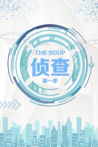 The Soup 侦查 第1季