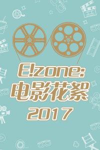 E!zone:電影花絮 2017