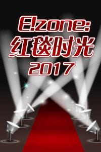 E!zone:紅毯時光 2017