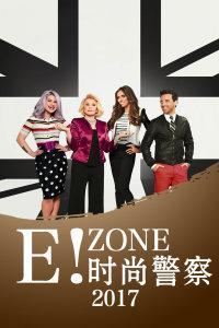 E!zone:時尚警察 2017
