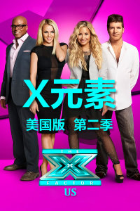 X元素 美國版 第二季