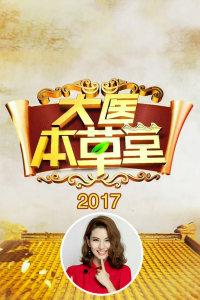 大醫本草堂(2017)