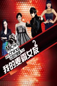 我的麥霸女友2中國好麥霸(2015)