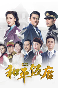 和平飯店 DVD版