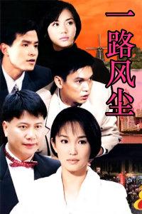 一路風塵(2007)