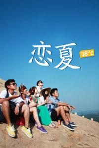 恋夏38℃