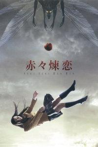 赤赤煉戀(2013)