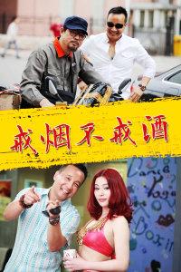 戒煙不戒酒(2014)