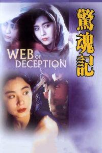 惊魂记(2000)