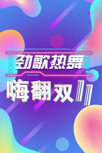 劲舞热歌嗨翻双11