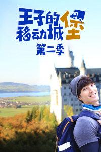王子的移動城堡 第二季