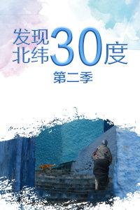 發現北緯30度 第二季