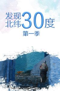 發現北緯30度 第一季