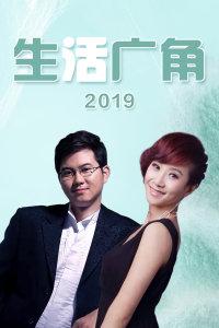 生活广角 2019年