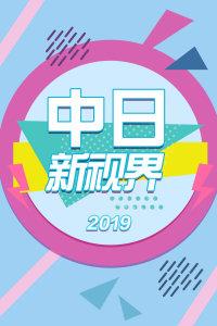 中日新視界 2019年