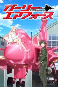 飞翔吧!战机少女 第二季