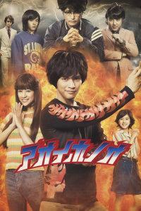 青色火焰(2014)