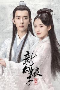 新白娘子傳奇(2000)