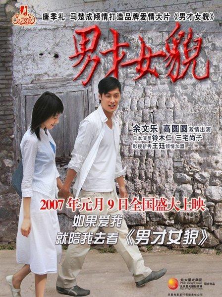 男才女貌2007(爱情片)