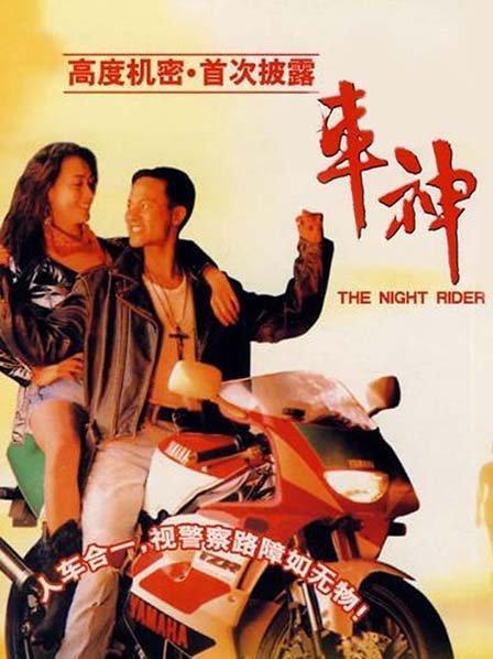车神1992(动作片)