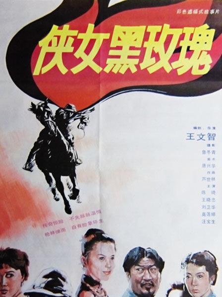 侠女黑玫瑰(战争片)