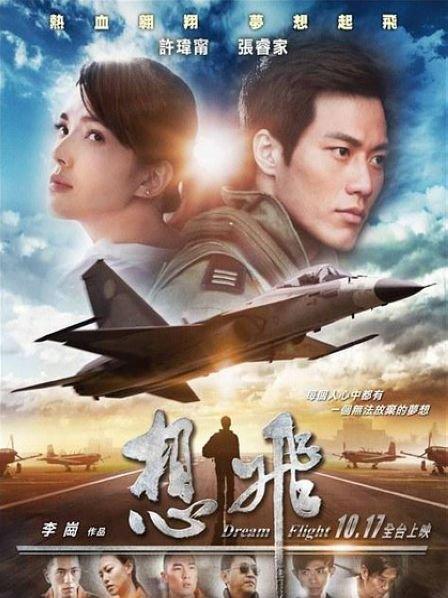 想飞2014(爱情片)