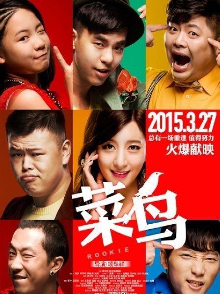 菜鸟2015(剧情片)