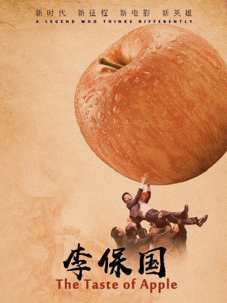 李保国(剧情片)