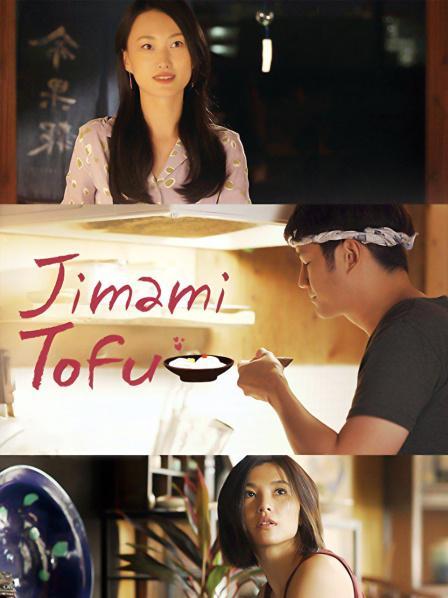 冲绳豆腐之恋(爱情片)