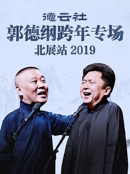 德云社郭德纲跨年专场北展站2019(综艺)