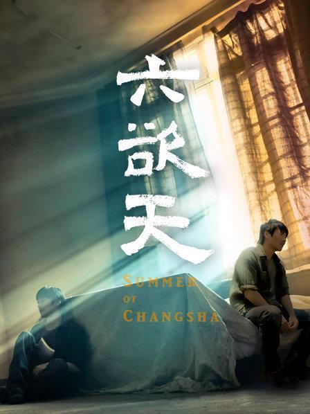 六欲天(剧情片)
