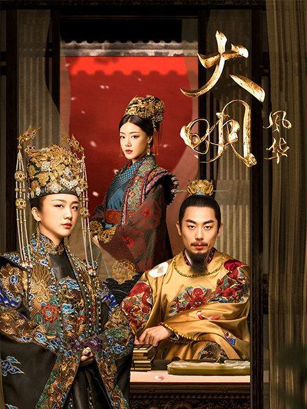 大明风华DVD版(国产剧)