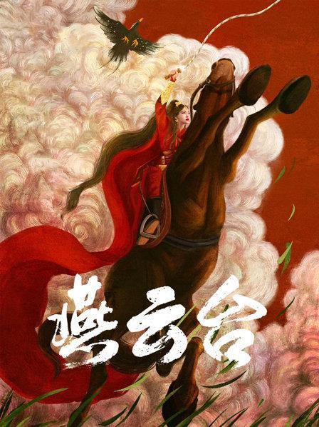 燕云台(国产剧)
