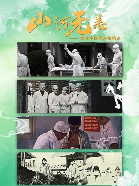 山河无恙:影响中国的疫情档案