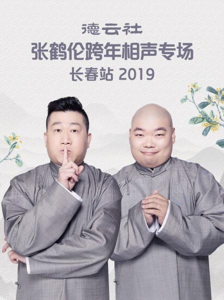 德云社张鹤伦跨年相声专场长春站